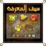 تحميل لعبة سيف المعرفة Saif Almarifa