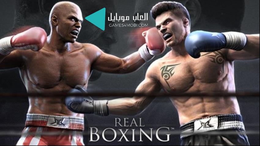 لعبة Real Boxing الملاكمة