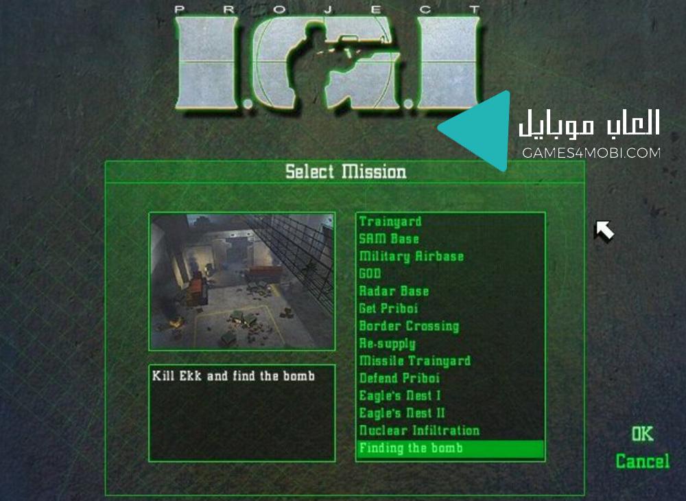 تحميل لعبة igi 1 كاملة من ميديا فاير